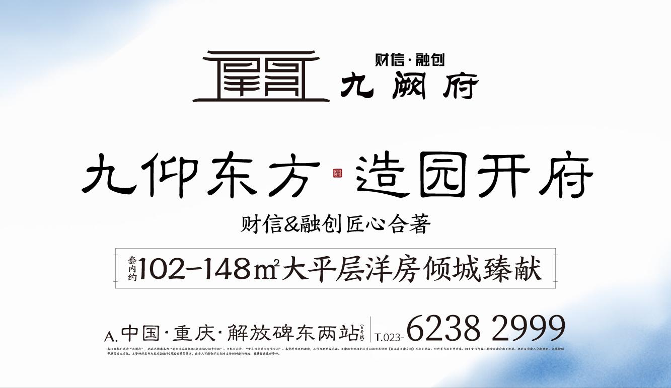 财信·融创九阙府102-148㎡大平层洋房