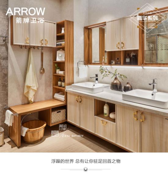 箭牌定制卫浴打造美美的浴室