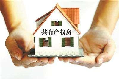 北京新挂牌四宗地 海淀将添2000余套共有产权房