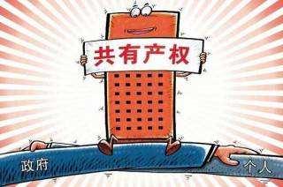北京市首推集体土地共有产权房