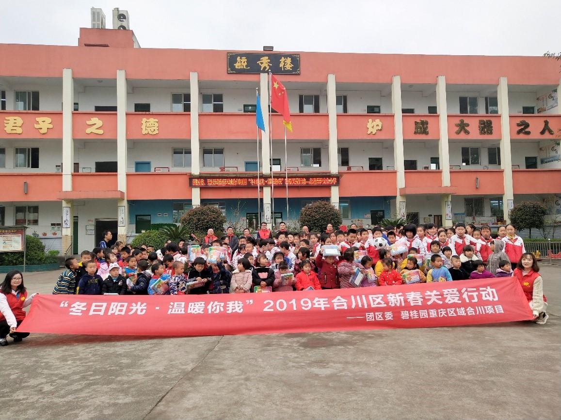 传递公益力量 碧桂园重庆区域走进香炉小学
