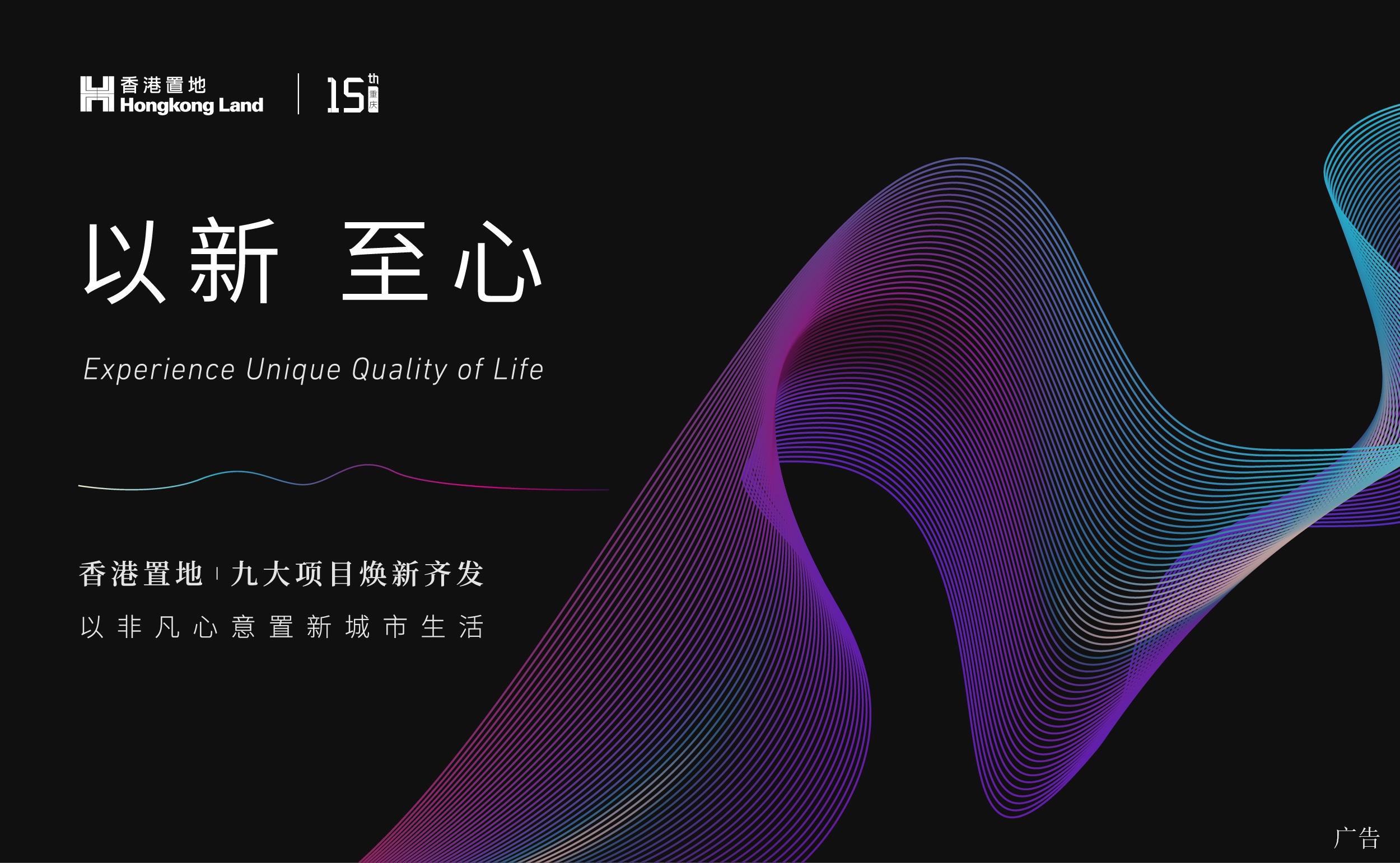 香港置地以新至心 九大项目焕新齐发