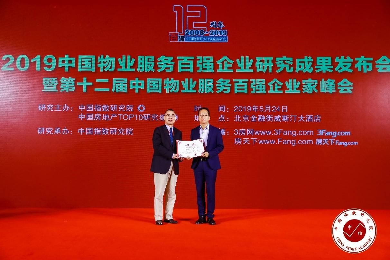 2019中国物业企业百强榜单发布  龙湖智慧服务斩获六项大奖