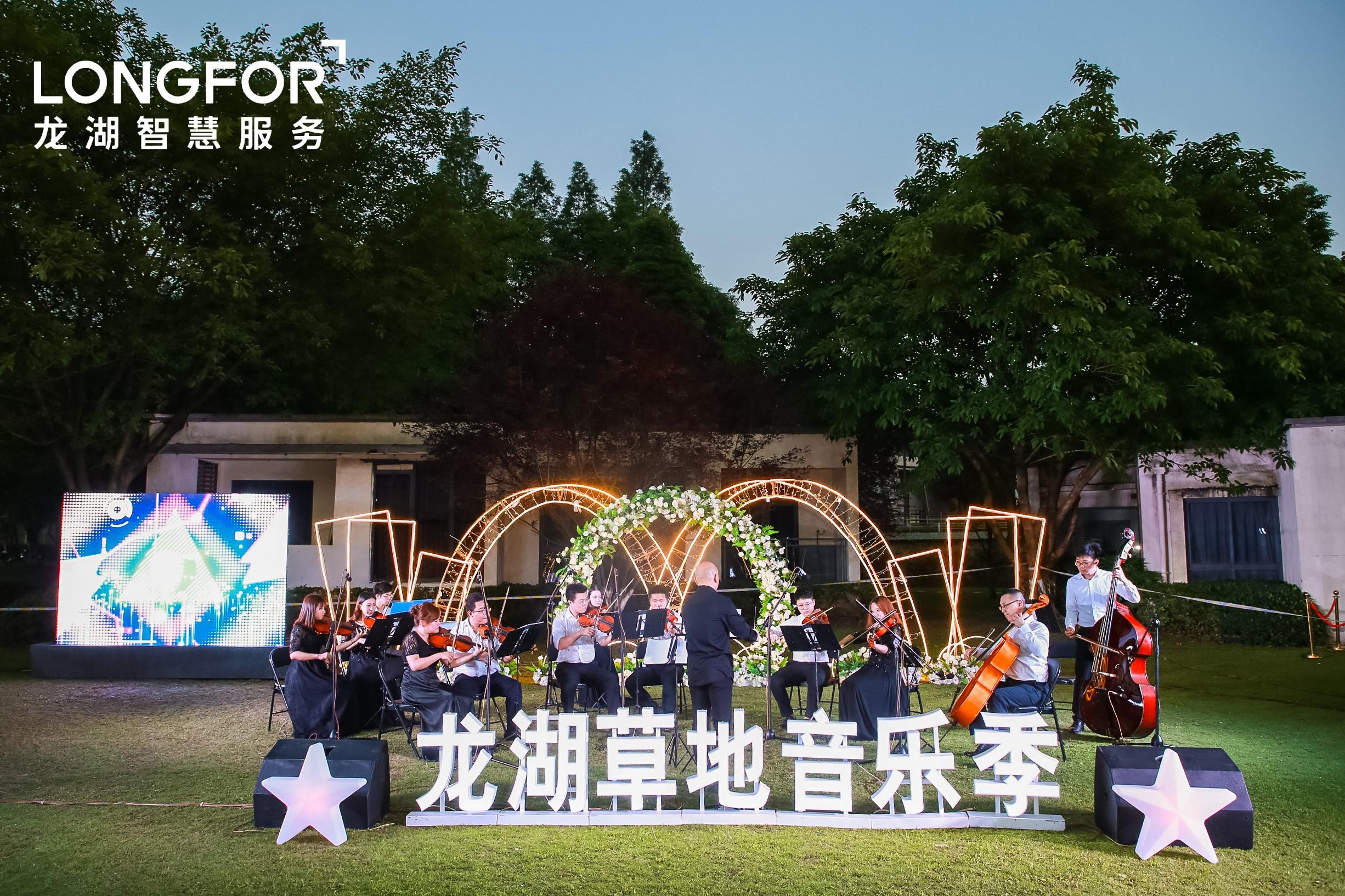 重庆龙湖善亲节草地音乐季第六场巡演活动圆满落幕