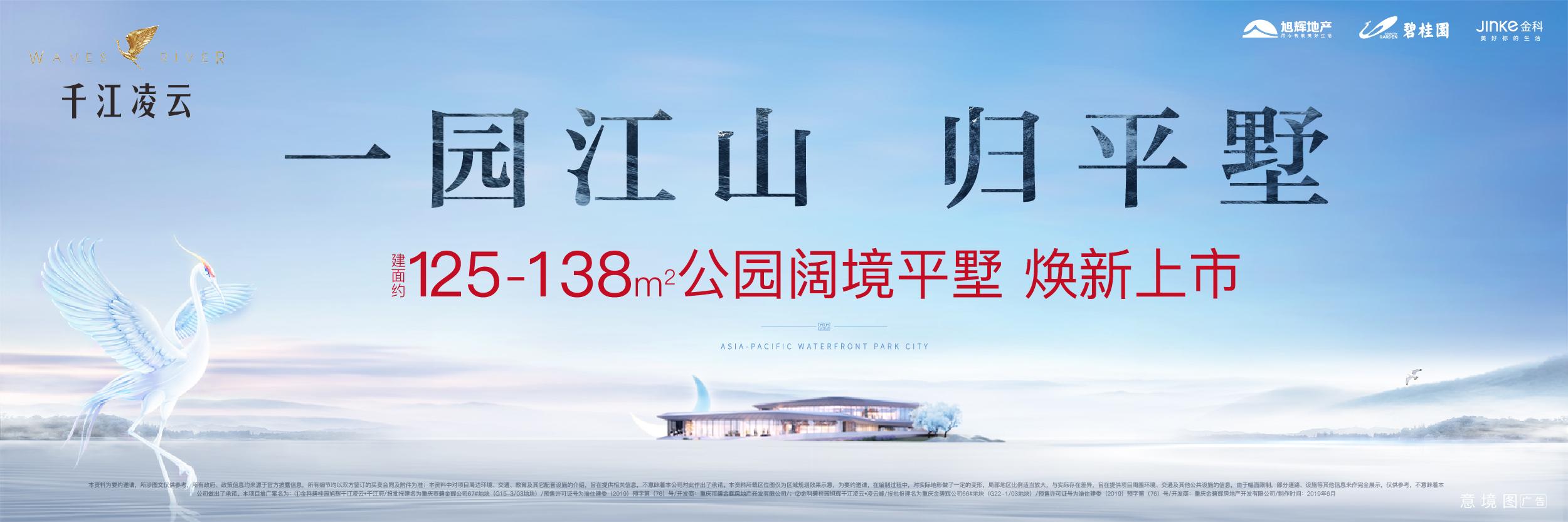千江凌云   再造22年新重庆滨江生活样板