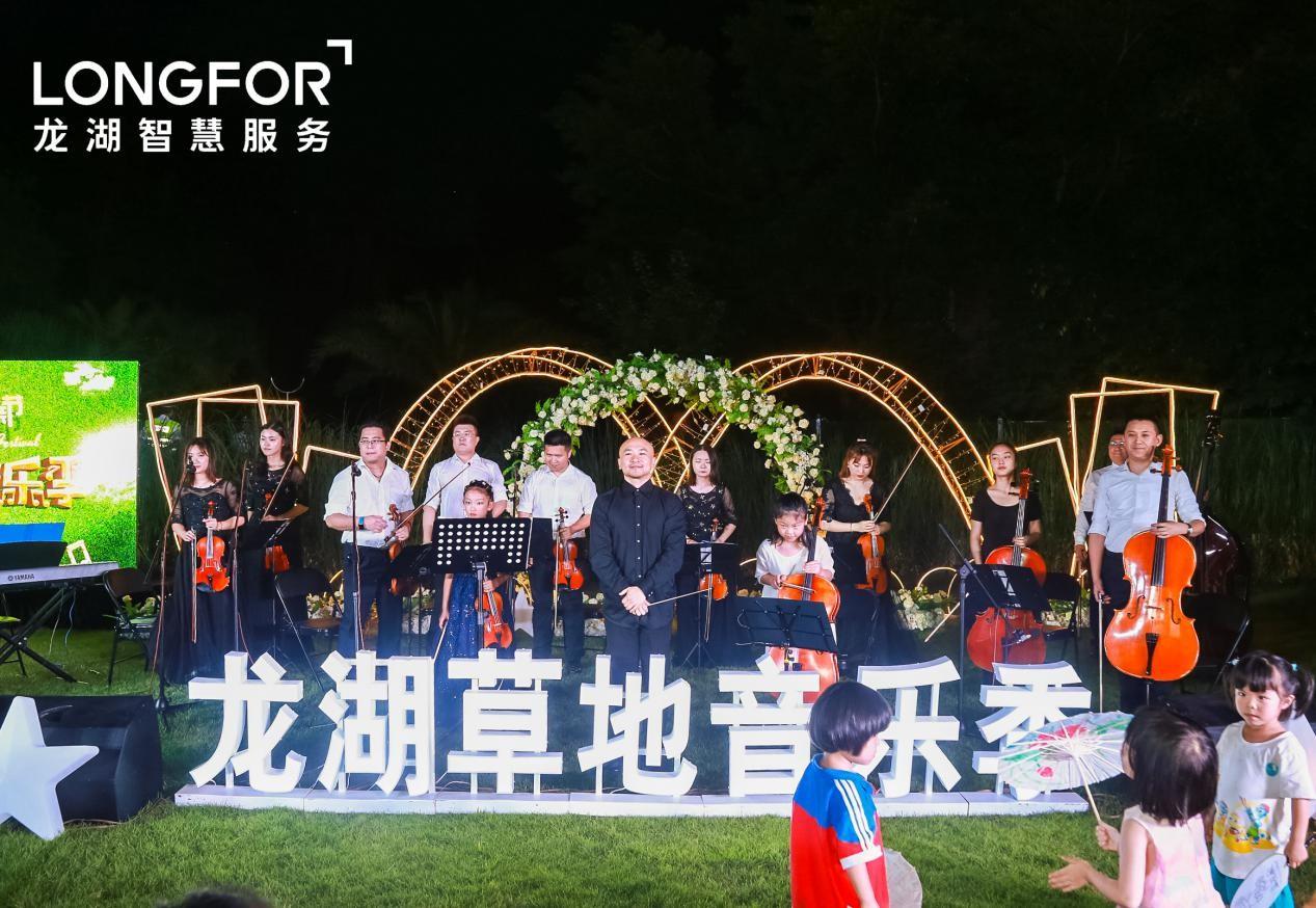 让音乐走进园区 2019重庆龙湖智慧服务草地音乐季圆满落幕