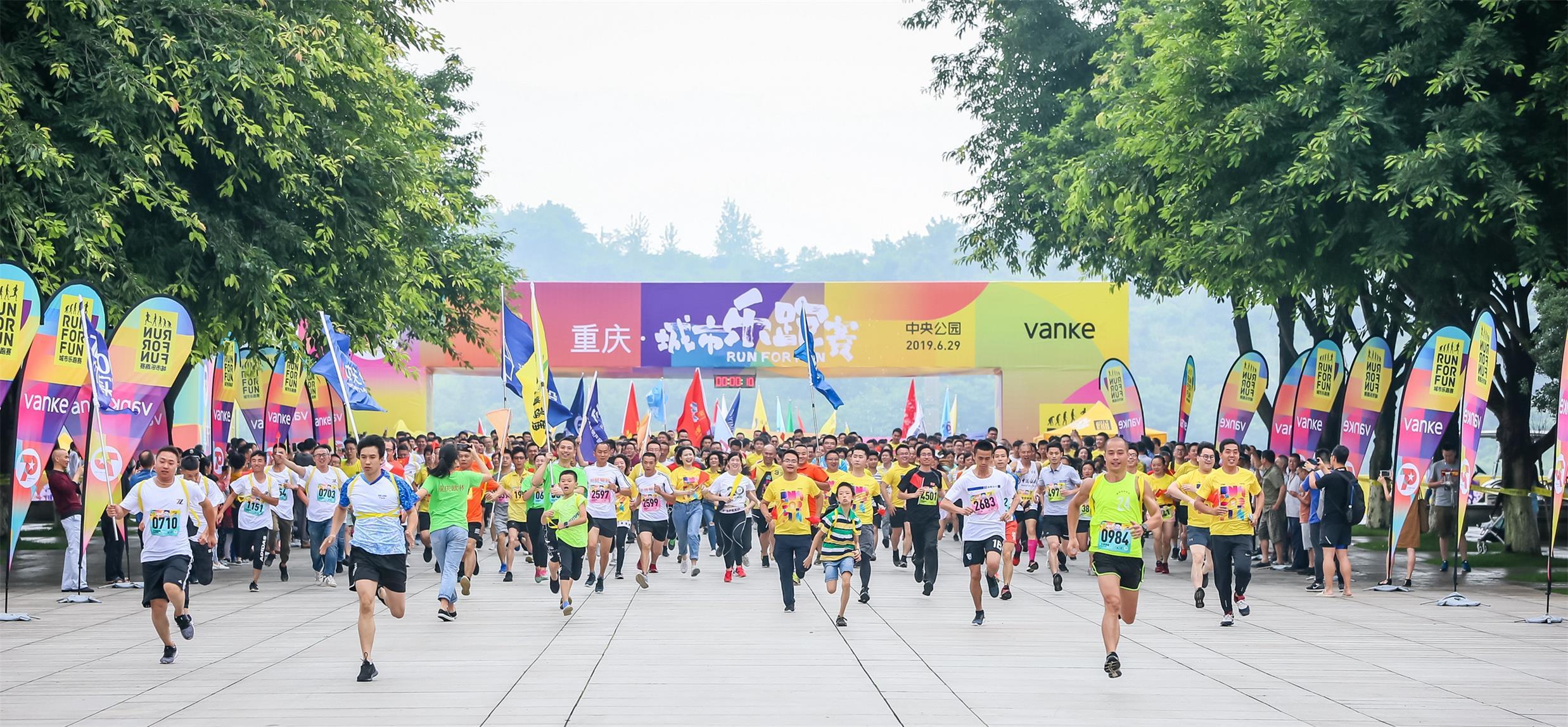 重庆城市乐跑赛开跑 五千人嗨翻中央公园