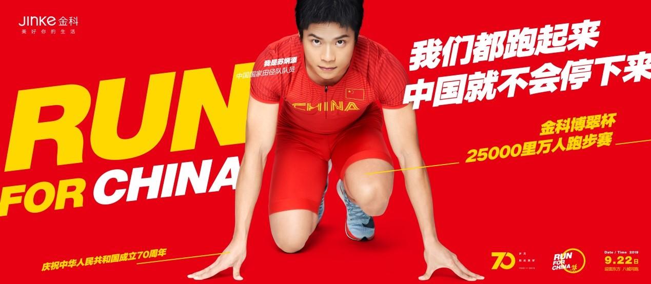 与苏炳添一起,为祖国奔跑 金科博翠杯·25000里万人跑步赛 即将开跑