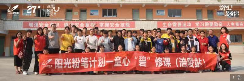 """碧桂园""""阳光粉笔计划""""重庆涪陵站:陪伴是儿童成长路上的关键"""