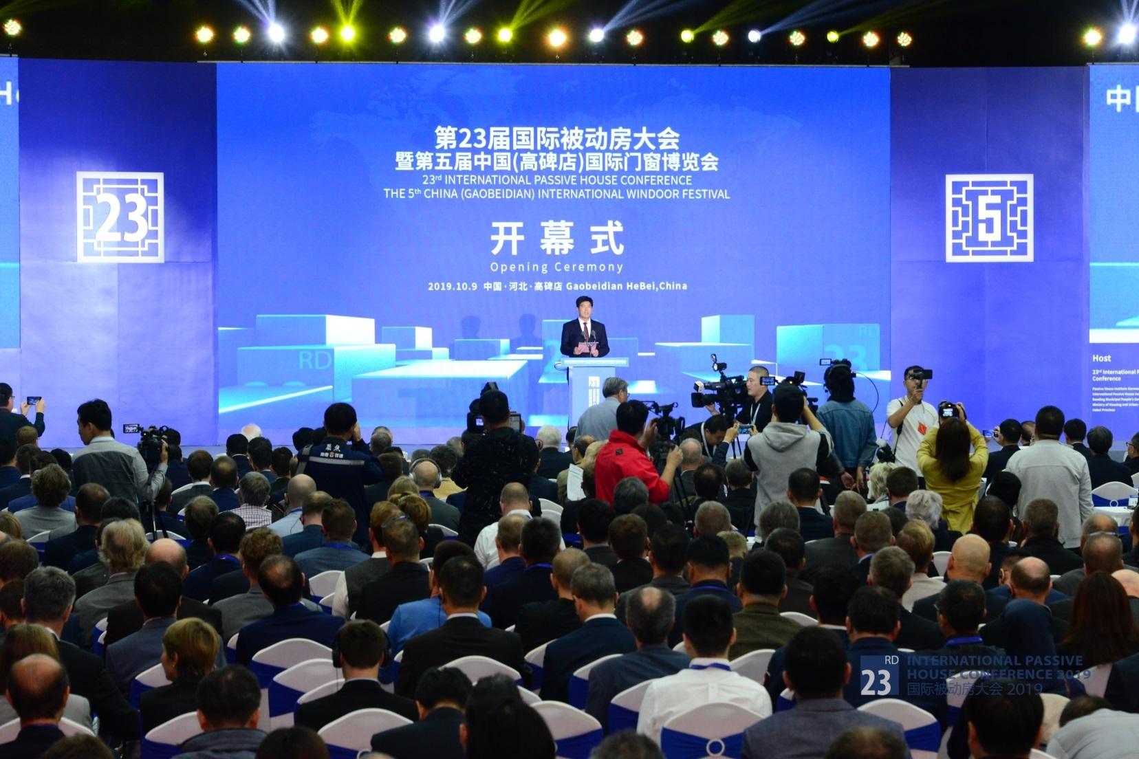 遍及全球 影响世界 第23届国际被动房首次走进中国