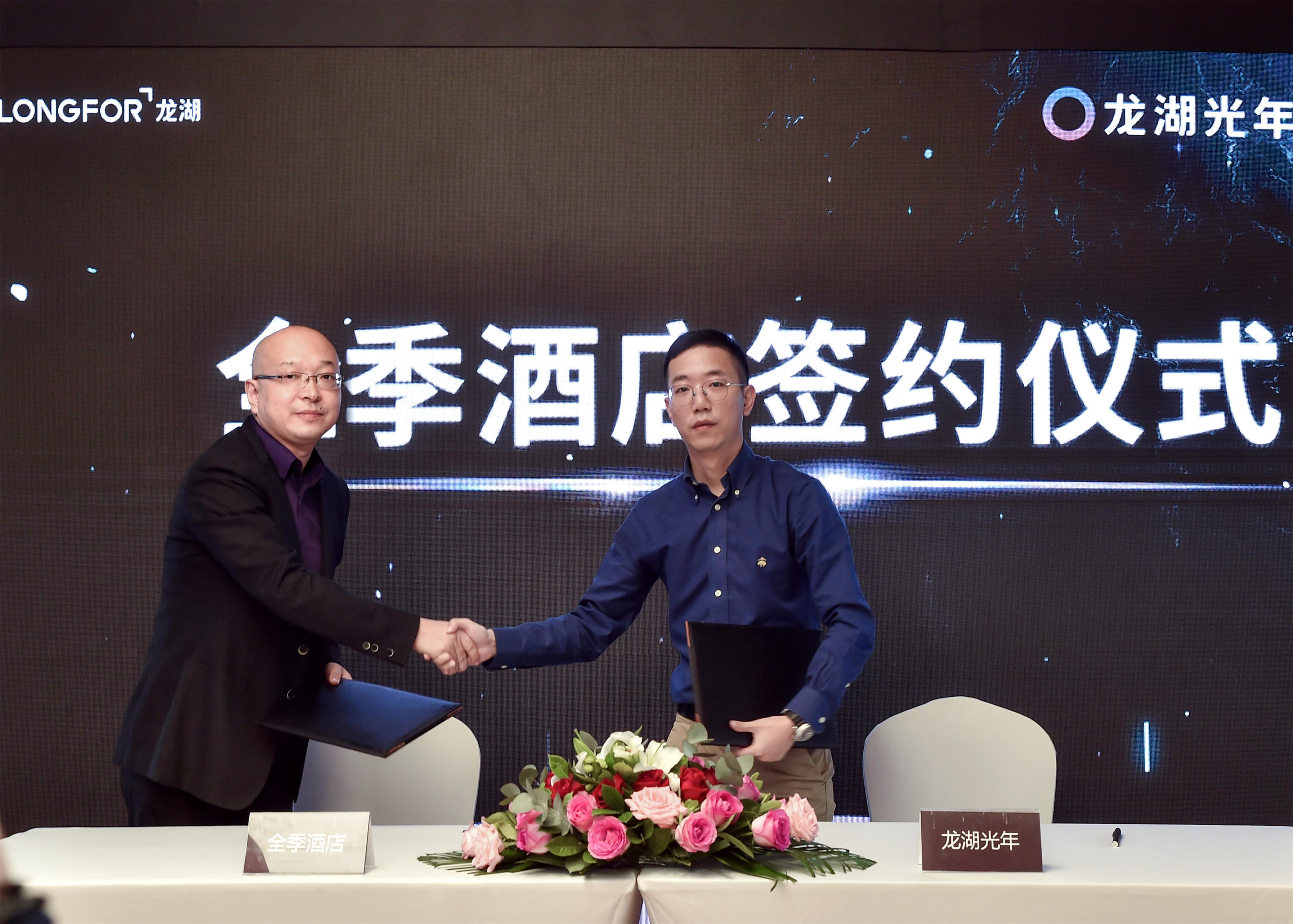 全季酒店携手龙湖光年 首个知名品牌入驻