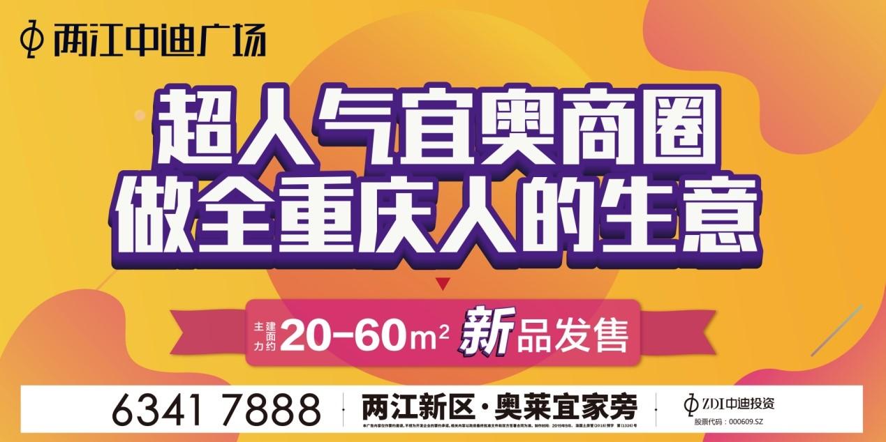 这一次 让重庆重新认识全新的宜奥商圈