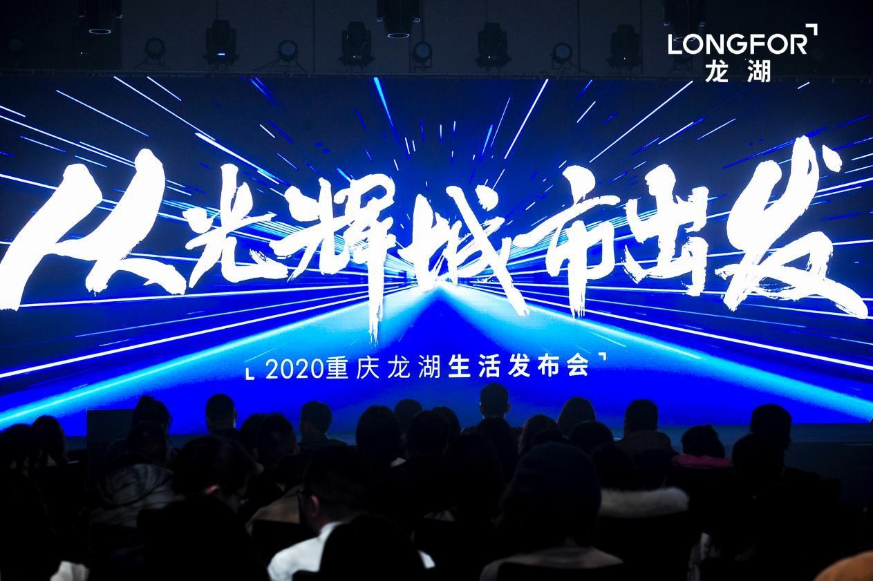 龙湖2020三大新项目亮相 探索中心化城市生活圈