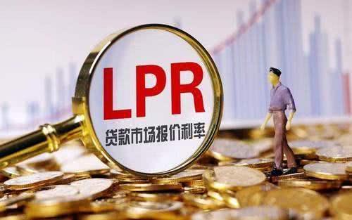 LPR来了,房贷会降吗?