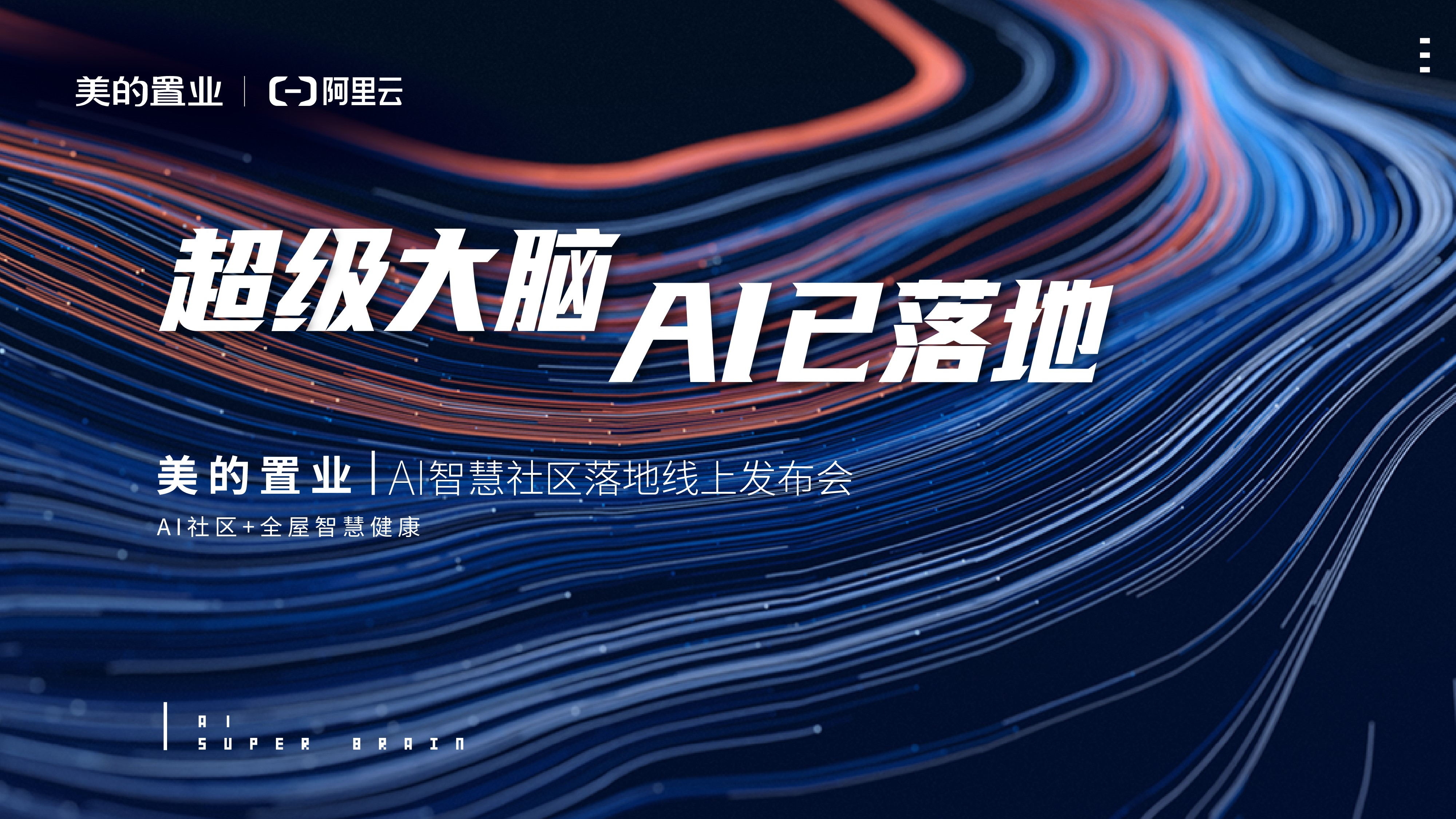 美的置业联手阿里云落地首个AI社区 解锁健康智慧人居新生活