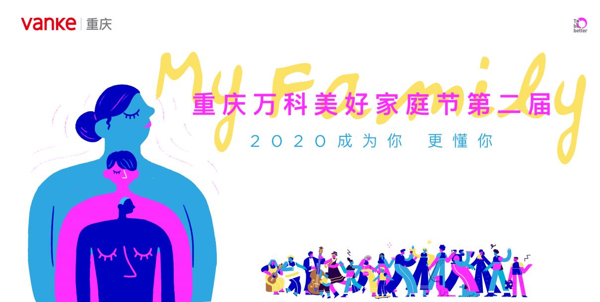 重庆万科美好家庭节第二届正式启幕 2020 成为你,更懂你
