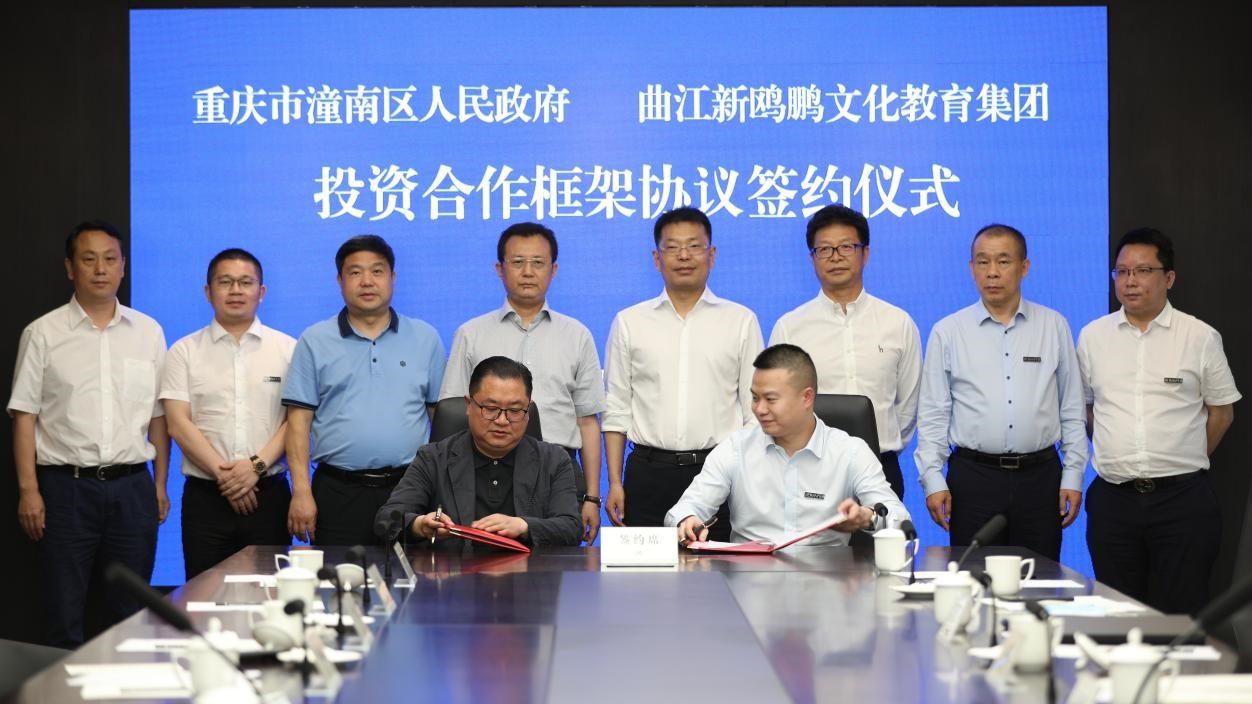 曲江新鸥鹏与重庆潼南区政府签订投资合作协议