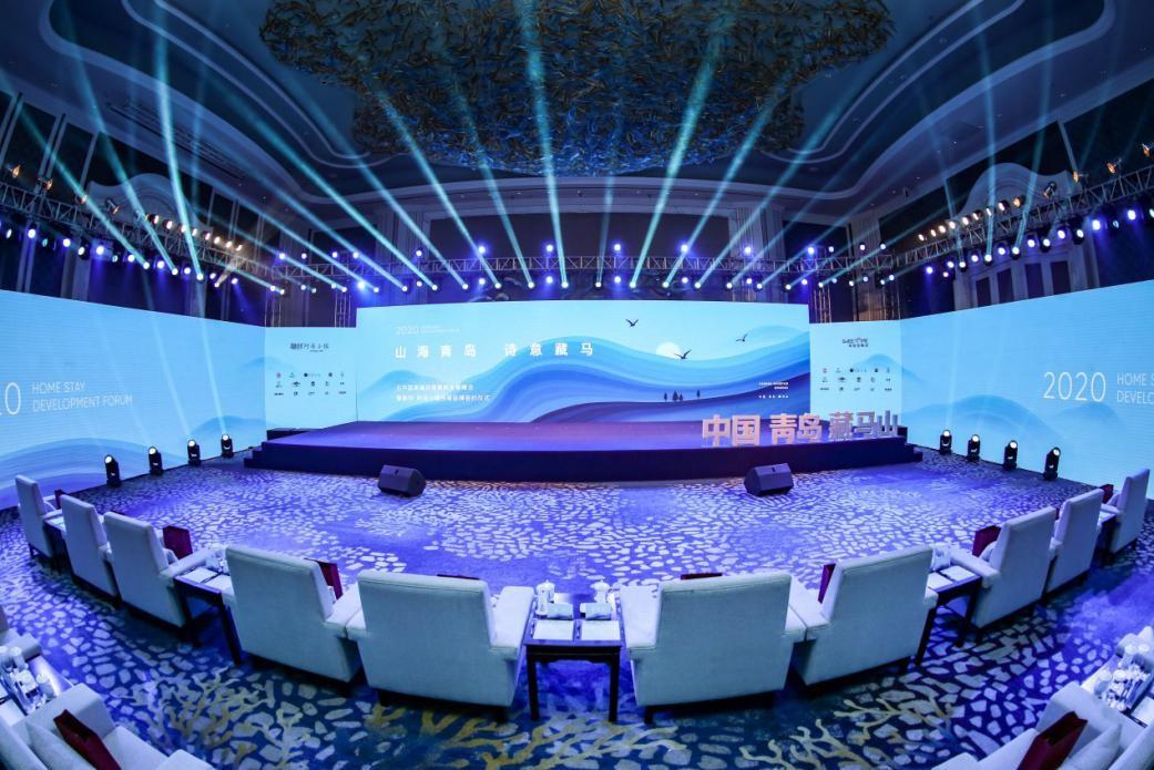 北中国高端民宿集群发展峰会在青举行