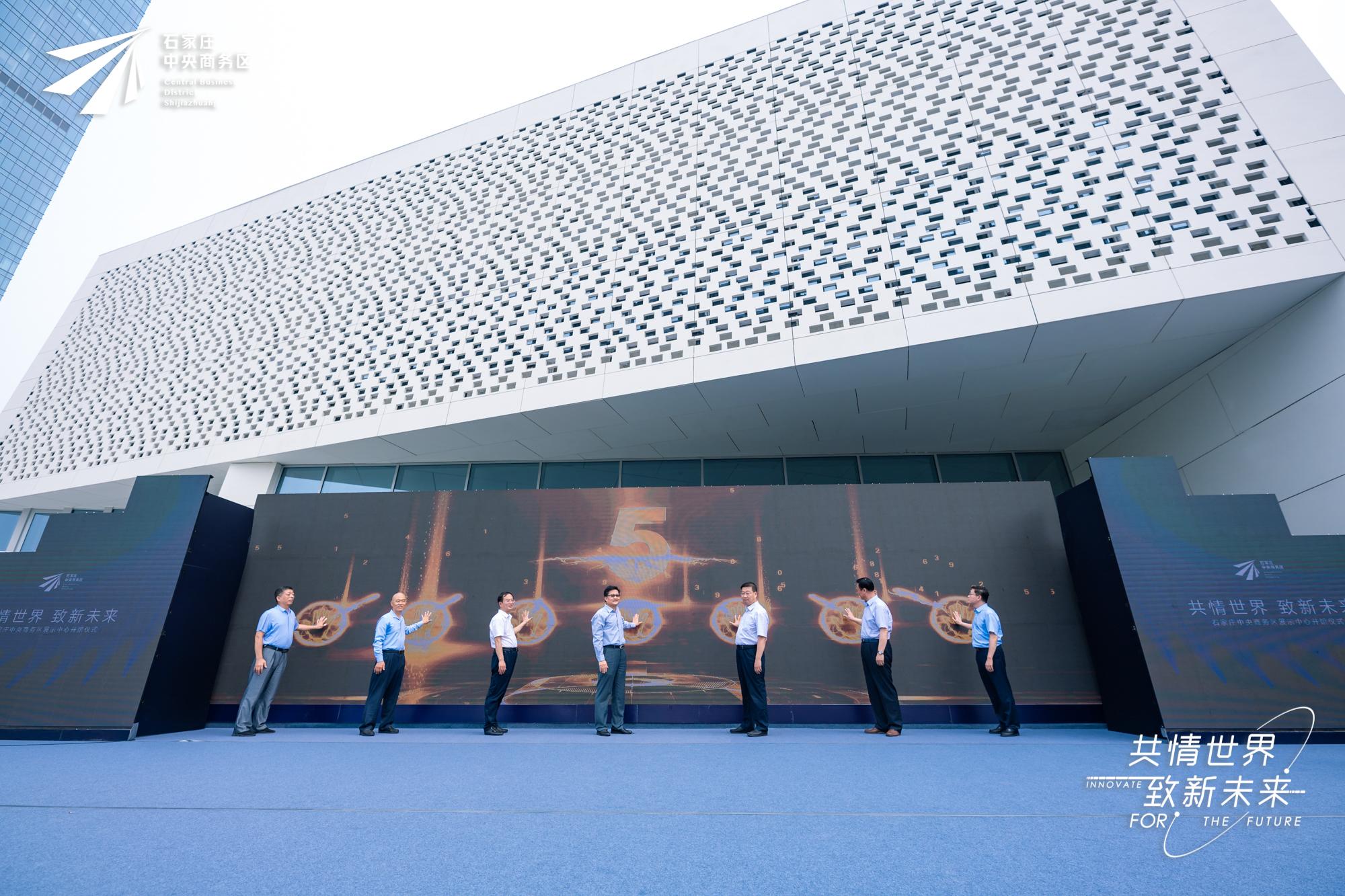 石家庄中央商务区展示中心开馆仪式隆重举行