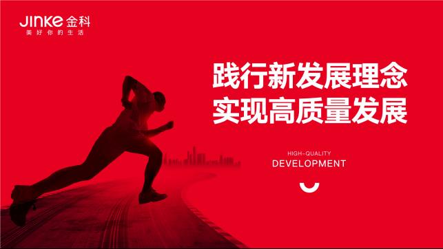金科股份荣升2020《财富》中国500强第153名