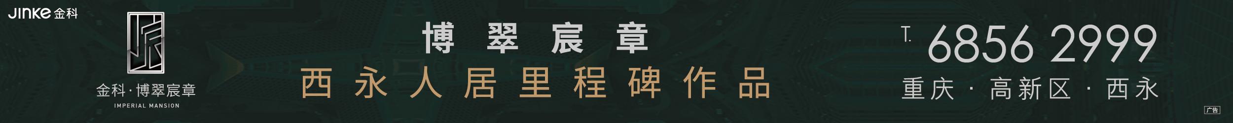 金科·博翠宸章