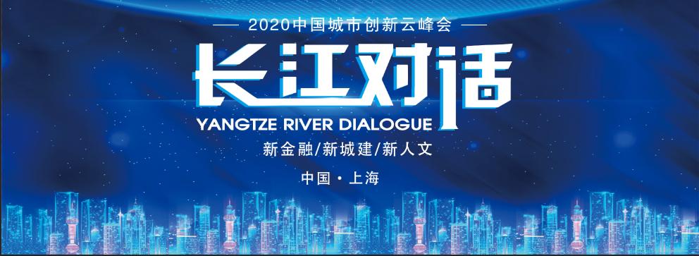 探索中国特色城市发展道路 2020中国城市创新峰会长江对话今日举行