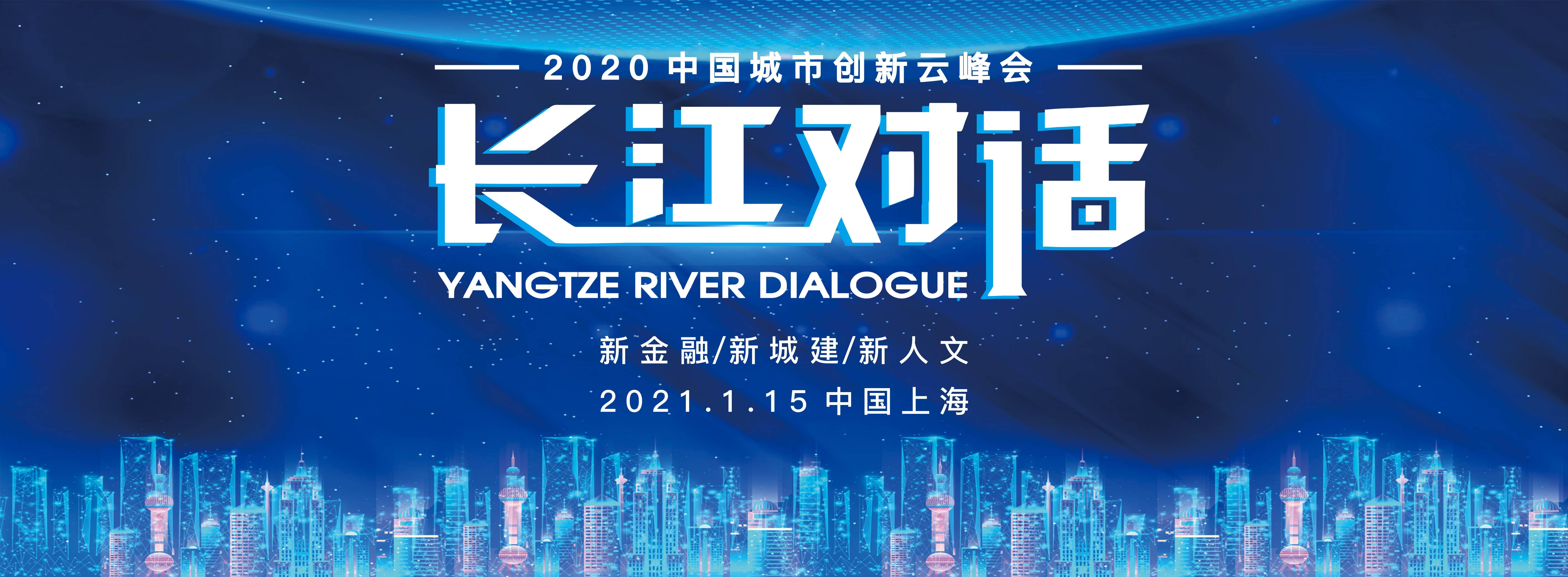 2020长江对话: 探索中国特色城市发展道路