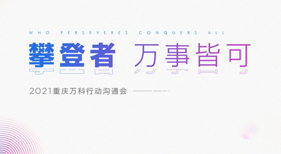 """""""攀登者,万事皆可""""2021重庆万科行动沟通会圆满召开"""