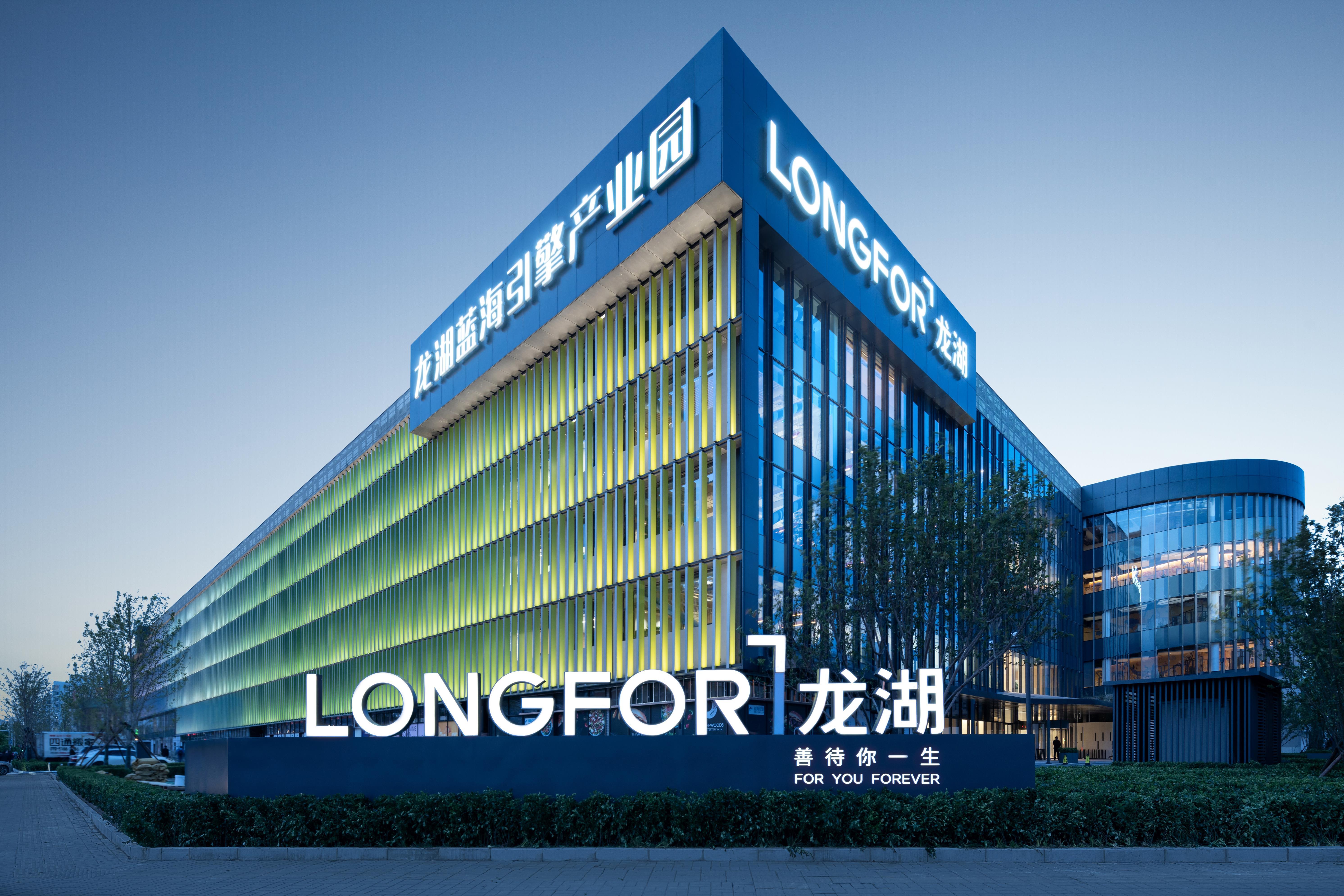 2021《财富》中国500强揭晓,龙湖位列第61位