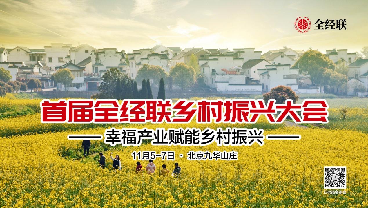 首届全经联乡村振兴大会将于11月5日在京召开
