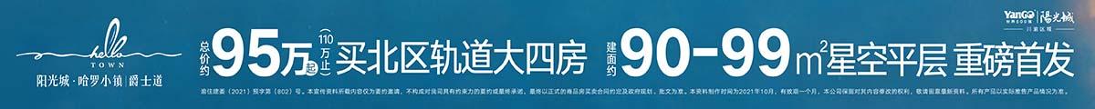 重庆房企观察丨阳光城-哈罗小镇 城市梦想下一站